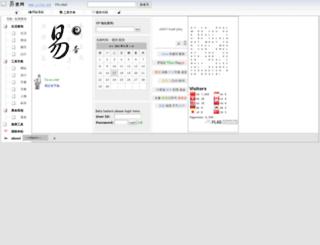 yicha.net screenshot