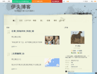 yifu2010vip.blog.163.com screenshot