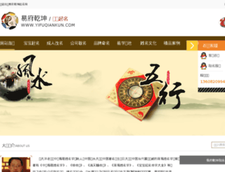 yifuqiankun.com screenshot