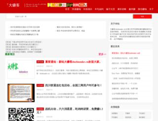 yihaojie.cn screenshot