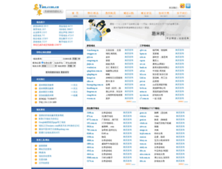 yim.com.cn screenshot