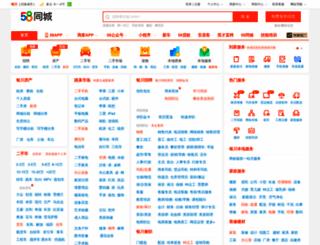 yinchuan.58.com screenshot