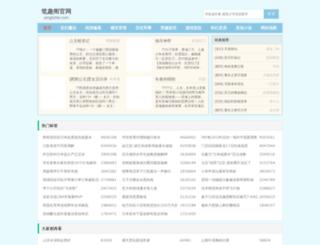 yinglizhe.com screenshot