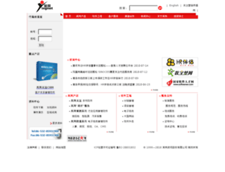 yingnet.com screenshot