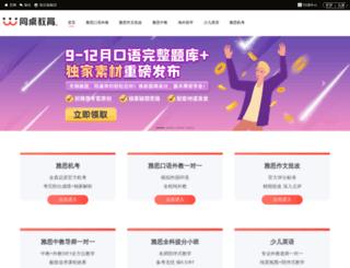 yingyutongzhuo.com screenshot