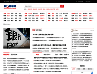 yinhang123.net screenshot