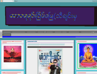 yinnyeinmway.blogspot.com screenshot