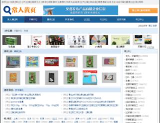 yinshua.changren.net screenshot