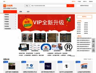 yinshua.huangye88.com screenshot