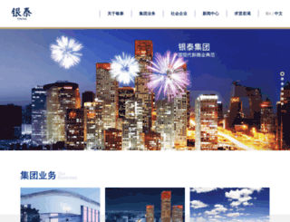 yintai.com screenshot