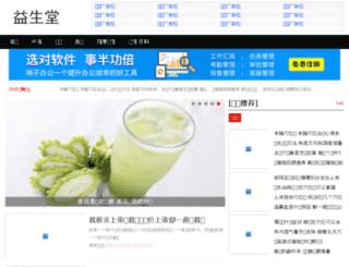 yishengtang.com screenshot