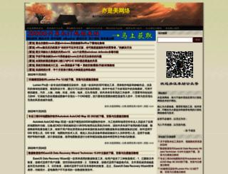 yishimei.cn screenshot