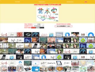 yishuzi.com screenshot