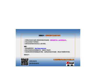 yiso.com.cn screenshot