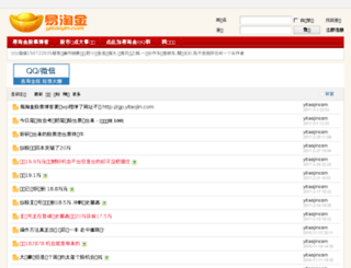 yitaojin.com screenshot