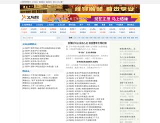 yiwu.com.cn screenshot