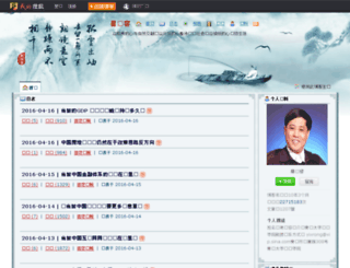 yixianrongblog.blog.sohu.com screenshot