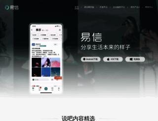 yixin.im screenshot