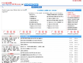 yiyang.lesson9.com screenshot
