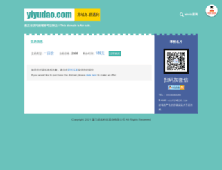 yiyudao.com screenshot