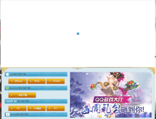 yj.qq.com screenshot