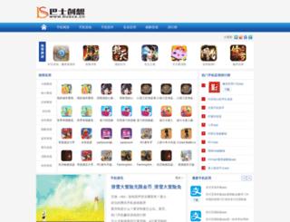 yjihuoche.buscx.cn screenshot
