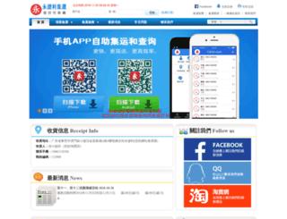 yjlhk.com screenshot