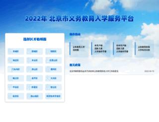 yjrx.bjedu.cn screenshot