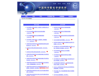 yjsb.iccas.ac.cn screenshot