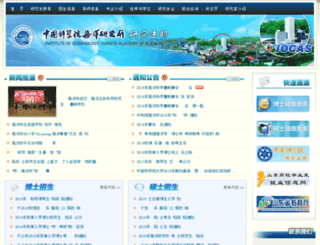 yjsb.qdio.ac.cn screenshot