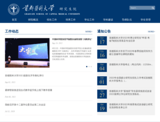 yjsh.ccmu.edu.cn screenshot