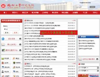 yjsy.fzu.edu.cn screenshot