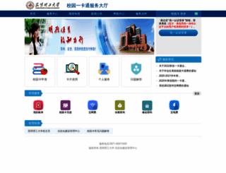 ykt.kmust.edu.cn screenshot