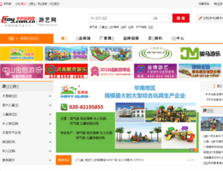 yl.ctoy.com.cn screenshot