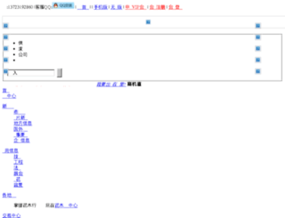 ylhm.net.cn screenshot