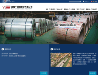 ylss.com.tw screenshot