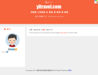 yltravel.com screenshot