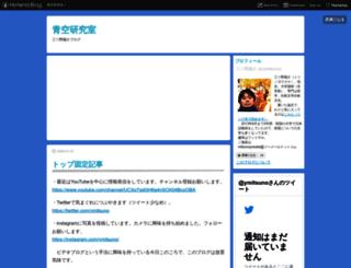 ymitsuno.hatenablog.jp screenshot