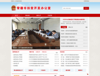 ymj.changde.gov.cn screenshot