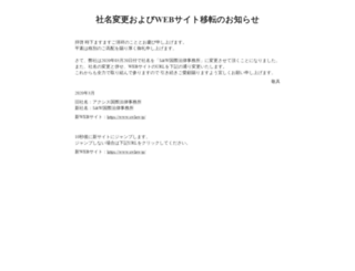 ymmlaw.jp screenshot