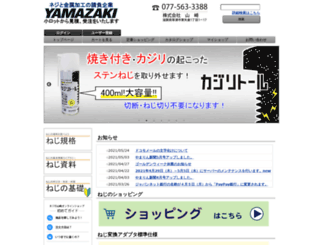 ymzcorp.co.jp screenshot