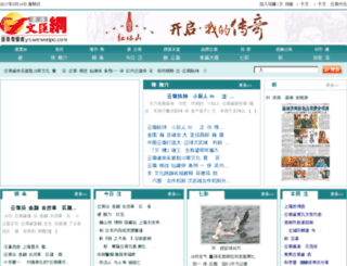 yn.wenweipo.com screenshot