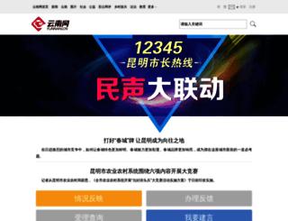 yncunguan.yunnan.cn screenshot