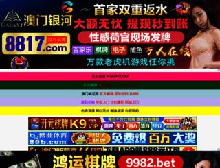 ynshitong.com screenshot
