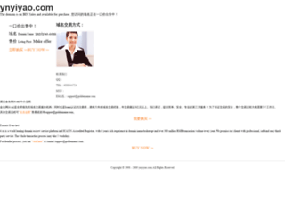 ynyiyao.com screenshot