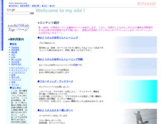 yochi-taka.com screenshot