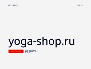 yoga-shop.ru screenshot