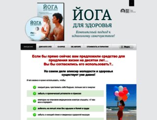 yoga.info-dvd.ru screenshot