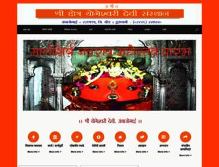 yogeshwaridevasthan.org screenshot