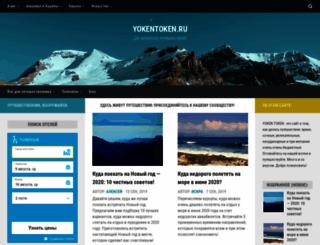 yokentoken.ru screenshot